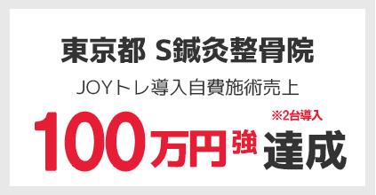 東京都S鍼灸整骨院