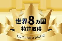 世界8カ国特許取得