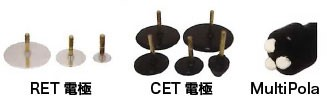 様々な電極の種類と豊富な電極サイズ