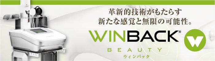 革命的ラジオ波器【WINBACK】